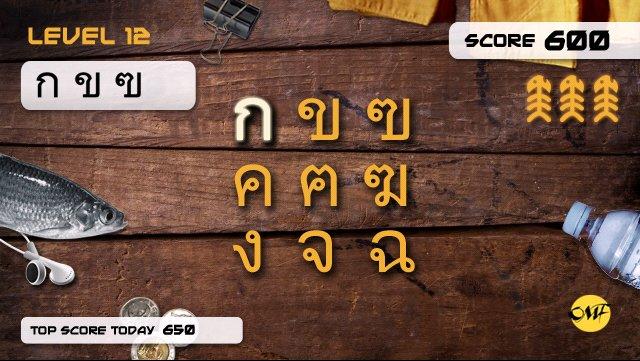 Thai Letters